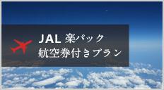 JAL 楽パック 航空券付きプラン